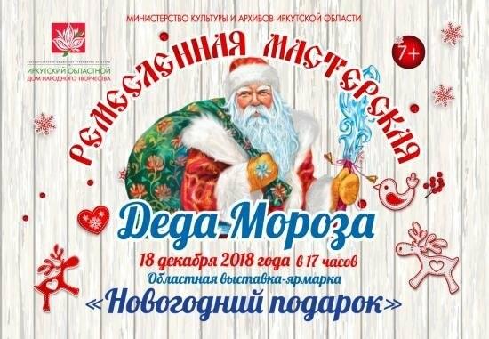Дед Мороз приглашает иркутян сделать подарок своими руками в ремесленной мастерской, фото-1