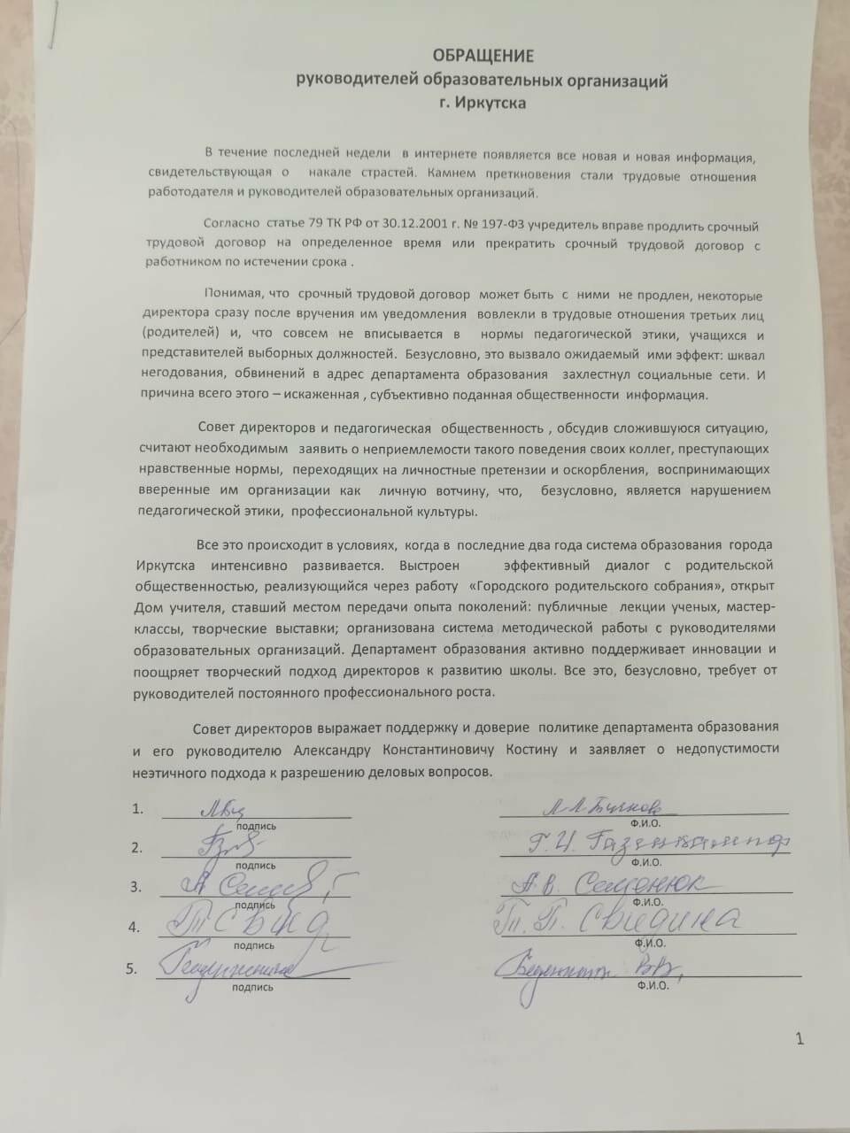 Иркутские педагоги попросили родителей не вмешиваться в кадровые вопросы, фото-1