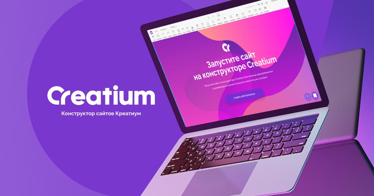 Конструктор Creatium место, где вы создадите впечатляющий сайт, фото-1